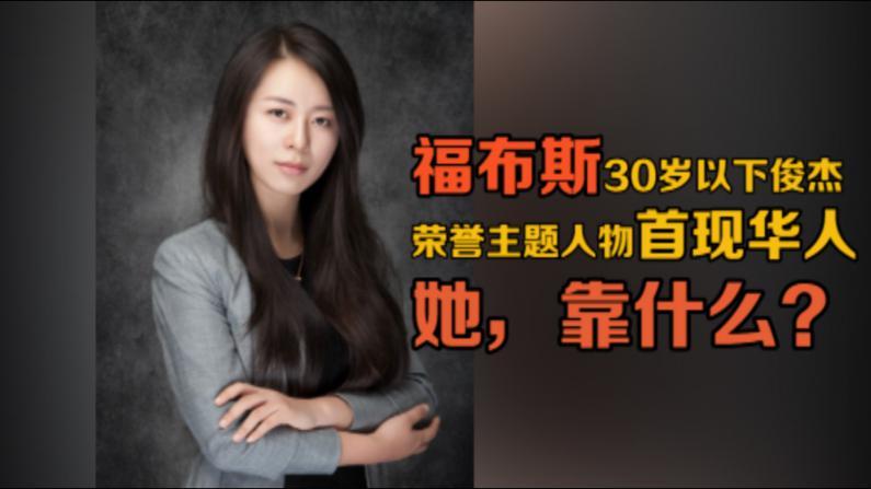 25岁创立基金28岁上榜福布斯 中国女孩张璐:硅谷没有不可能