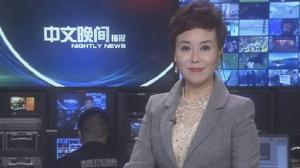 2017年03月21日中文晚间播报