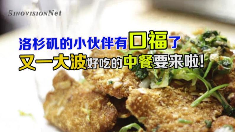 25家中国连锁餐饮企业代表赴美寻商机
