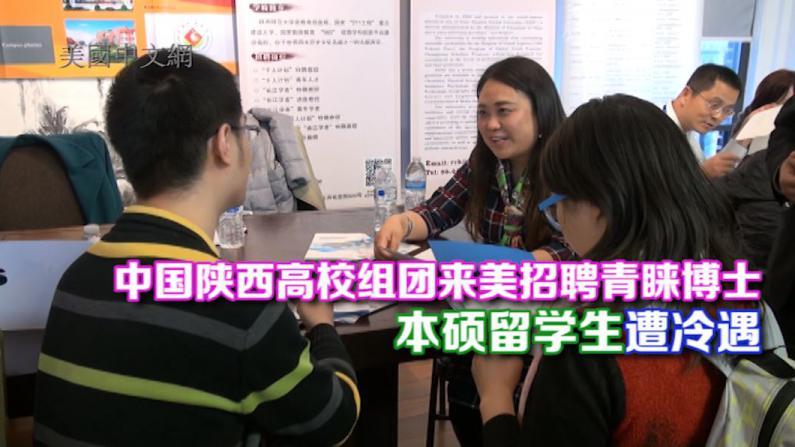 中国陕西高校组团来美招聘青睐博士  本硕留学生遭冷遇