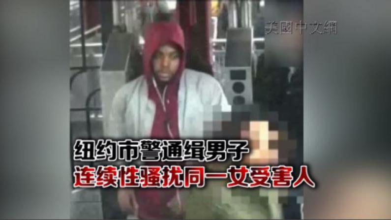 年轻女子接连遭同一男子性骚扰 警方发出通缉令