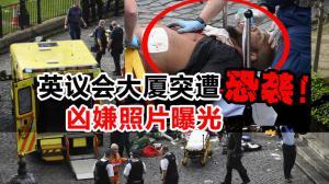 英国议会大厦突遭恐袭 凶嫌照片曝光