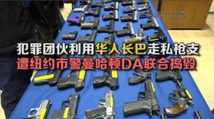 犯罪团伙利用华人长巴跨州走私枪支 遭纽约市警曼哈顿DA联合捣毁