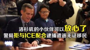 贾西提签署行政令: 洛城警局将不配合ICE逮捕行动