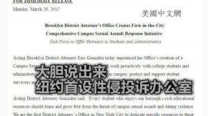 提高破案效率 保护在校学生 纽约首设校园性侵投诉办公室