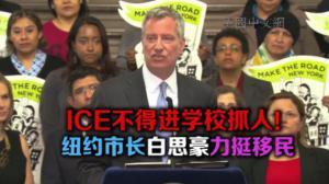 纽约市长白思豪力挺移民 限制ICE进学校抓人