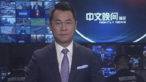 2017年03月22日中文晚间播报
