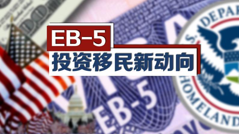 EB-5投资与移民能双赢吗?
