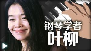 叶柳:我们的钢琴时代