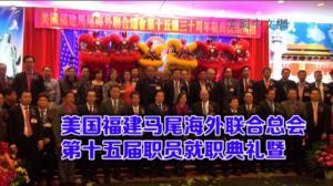 美国福建马尾海外联合总会 举行第十五届职员就职典礼暨三十周年庆典