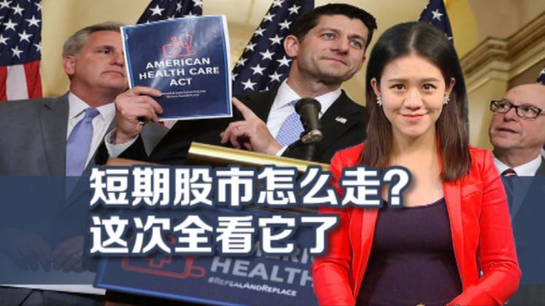 健保投票悬而未决道指六连跌 观点:法案若遭否市场恐现抛售