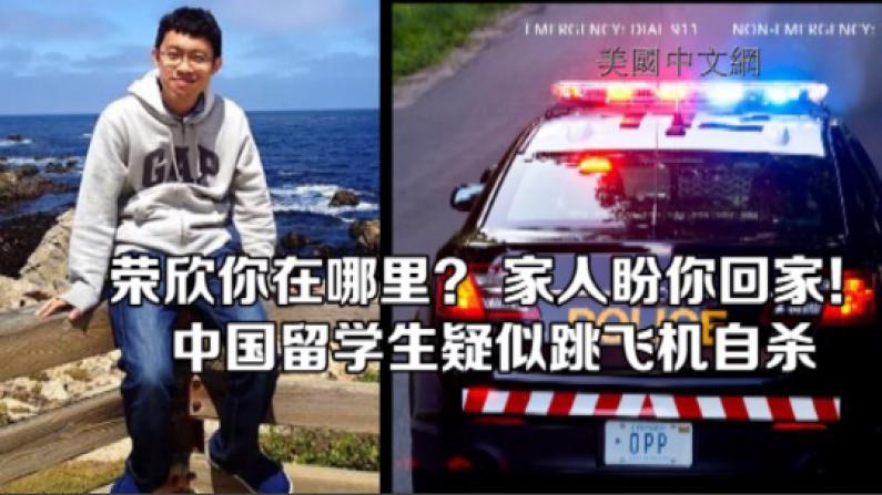 密歇根大学27岁中国留学生疑似跳飞机自杀
