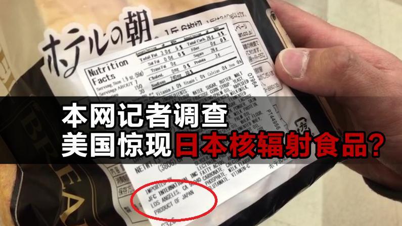 美国惊现日本核辐射食品?