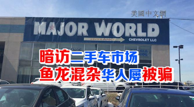 暗访二手车市场 鱼龙混杂华人屡被骗