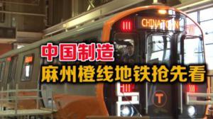中国制造麻州橙线地铁抢先看