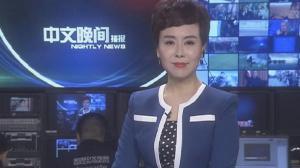 2017年03月23日中文晚间播报