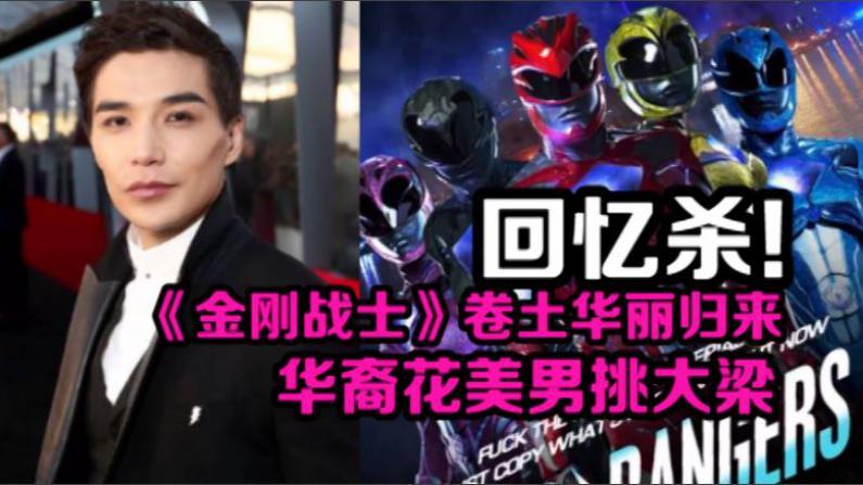 好莱坞科幻电影《金刚战士》首映 华裔演员惊艳亮相红毯