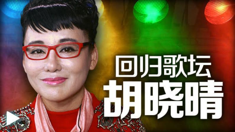 胡晓晴 回归歌坛是必然的选择