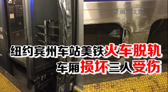 纽约宾州车站美铁火车脱轨 车厢损坏三人受伤