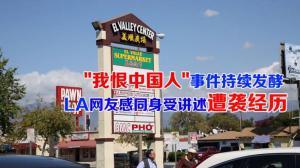 我恨中国人事件持续发酵 美国中文网网友感同身受讲述遭袭经历