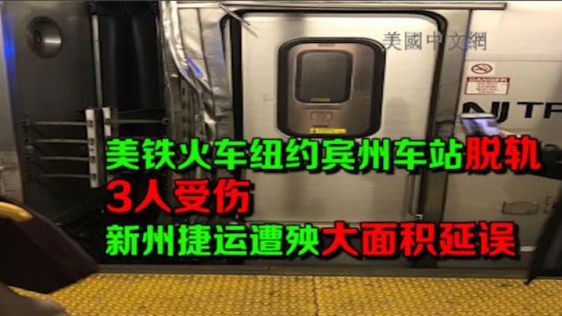 美铁火车纽约宾州车站脱轨3人受伤 新州捷运遭殃大面积延误
