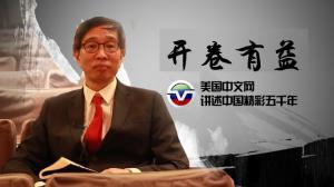 开卷有益  法拉盛图书馆副馆长讲述中国历史故事