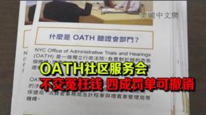 罚单审理主管华埠答疑: 上庭抗辩 四成罚单被撤销