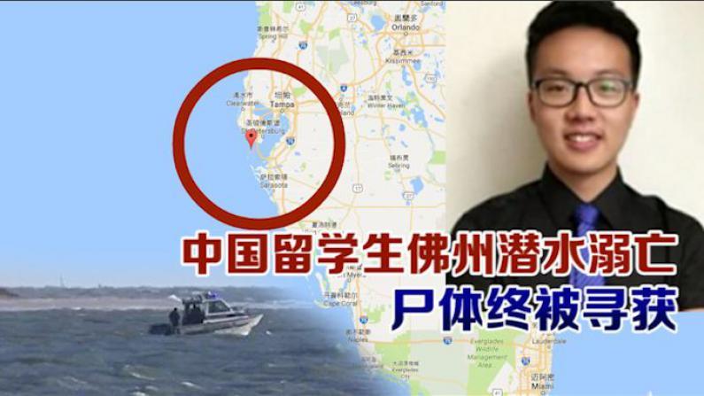 中国留学生佛州潜水溺亡 尸体终被寻获
