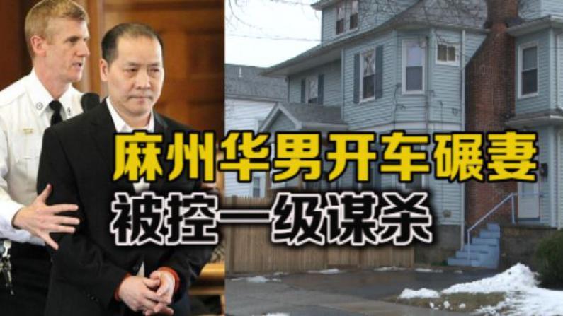 麻州华男开车碾妻 被控一级谋杀