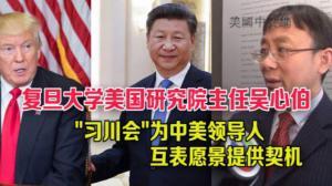 """复旦大学美国研究中心主任吴心伯:""""习川会""""为中美领导人互表愿景提供契机 对中美关系""""谨慎地乐观"""""""