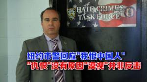 """纽约市警回应""""我恨中国人"""" 仇恨没有原因""""漠视""""并非反击"""
