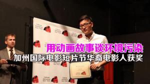 用动画故事谈环境污染 加州国际电影短片节华裔电影人获奖
