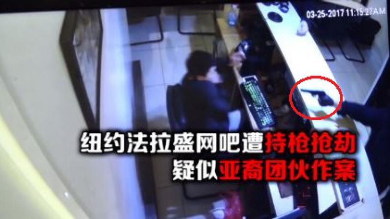 纽约法拉盛网吧遭持枪洗劫 系团伙作案 劫匪疑似为亚裔