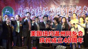 美国纽约温州同乡会40周年庆典  纽约法拉盛举办
