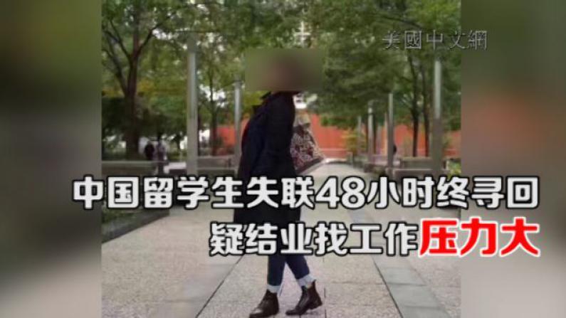 中国留学生失联48小时终寻回  疑结业找工作压力大