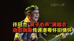 """许冠杰""""浪子心声""""演唱会登陆大西洋城  劲歌嗨曲传递港粤怀旧情怀"""