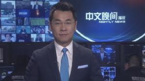 2017年03月25日中文晚间播报