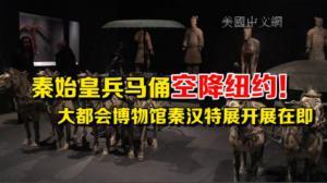 秦始皇兵马俑空降纽约 大都会博物馆秦汉特展开展在即