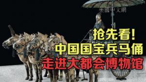 抢先看!中国国宝兵马俑走进大都会博物馆
