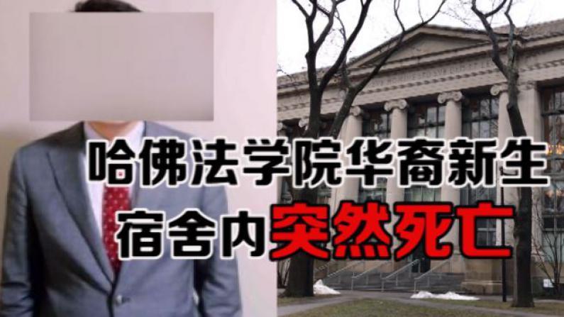 哈佛法学院华裔新生宿舍内突然死亡