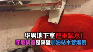 华男地下室漏水严重 投诉隔壁加油站水管爆裂