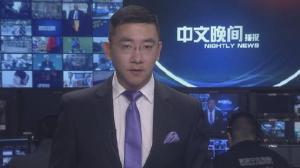 2017年03月27日中文晚间播报