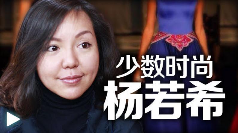 杨若希:少数民族与时尚