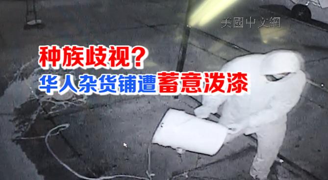 种族歧视?华人杂货铺遭蓄意泼漆