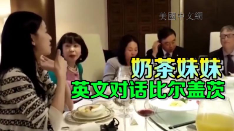 """""""奶茶妹妹""""全英文向比尔盖茨介绍京东慈善平台"""
