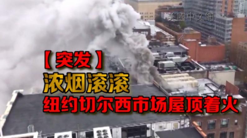 纽约切尔西市场屋顶着火 现场浓烟滚滚