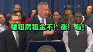 纽约州高院裁决稳租房租金不变