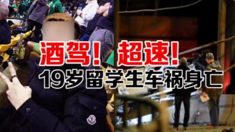 19岁中国留学生因酒驾超速死亡