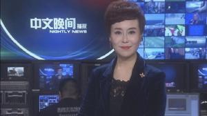 2017年03月28日中文晚间播报