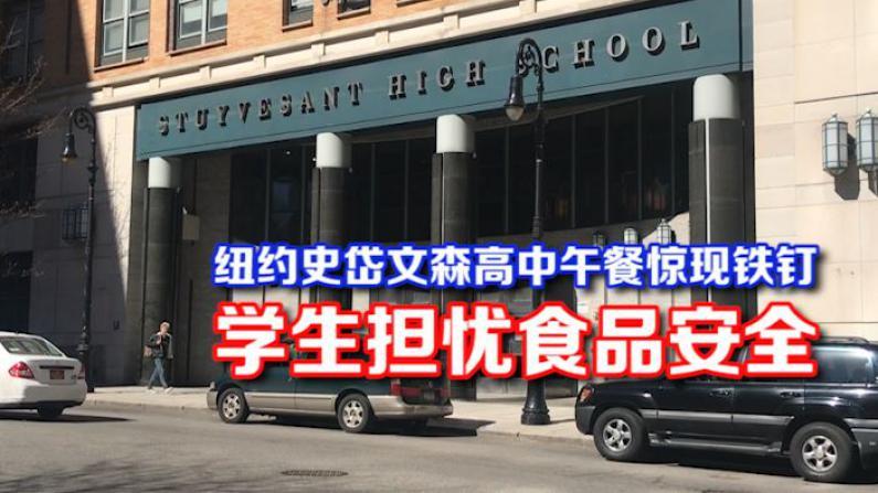 纽约史岱文森高食堂午餐惊现铁钉 学生担忧食品安全